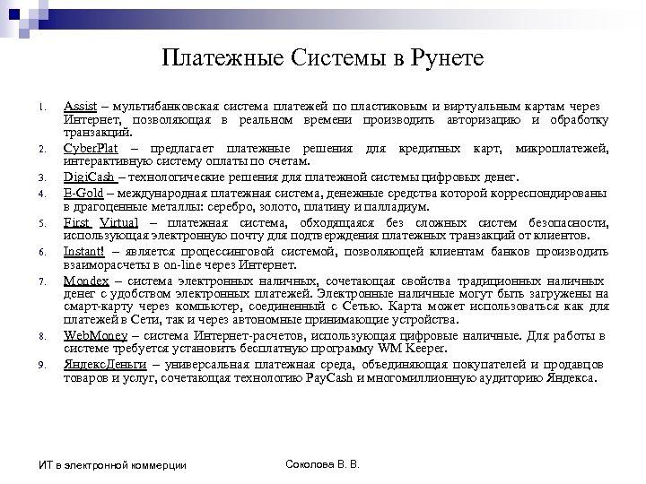 Платежные Системы в Рунете 1. 2. 3. 4. 5. 6. 7. 8. 9. Assist