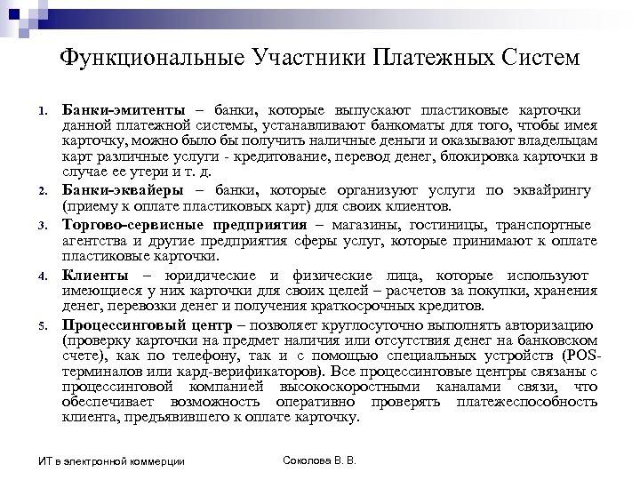 Функциональные Участники Платежных Систем 1. 2. 3. 4. 5. Банки-эмитенты – банки, которые выпускают