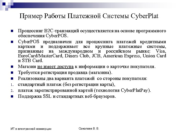 Пример Работы Платежной Системы Cyber. Plat n n n 1. 2. n Процессинг В