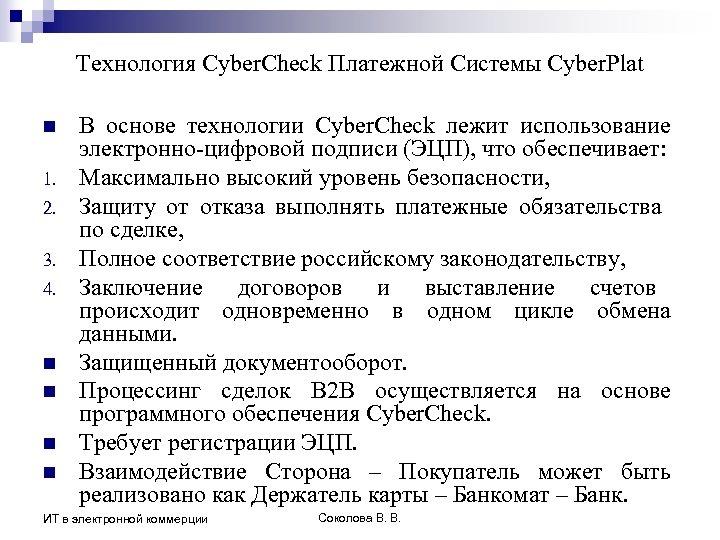 Технология Cyber. Check Платежной Системы Cyber. Plat n 1. 2. 3. 4. n n