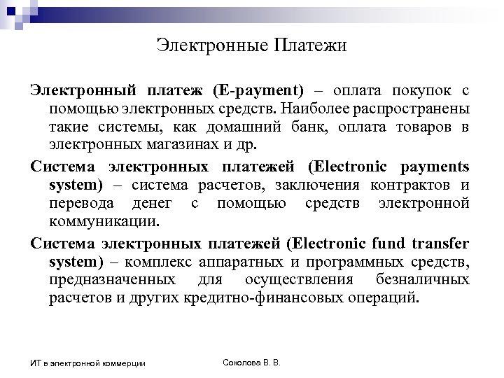 Электронные Платежи Электронный платеж (E-payment) – оплата покупок с помощью электронных средств. Наиболее распространены