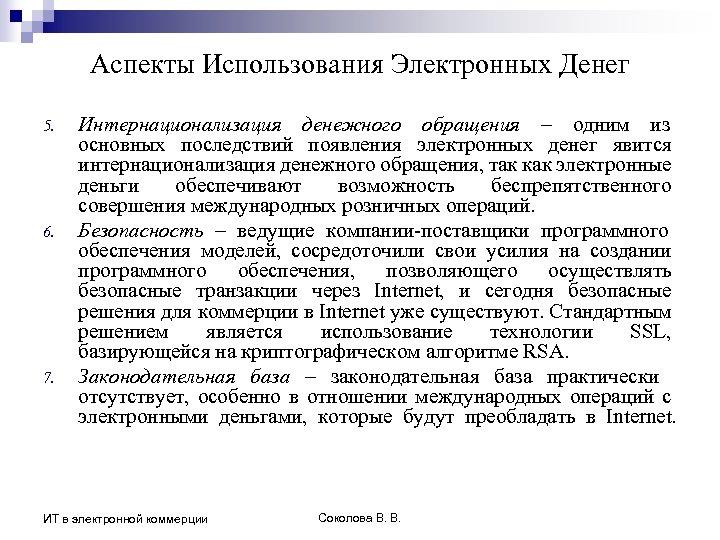 Аспекты Использования Электронных Денег 5. 6. 7. Интернационализация денежного обращения – одним из основных