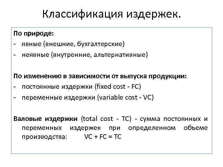Классификация издержек. По природе: - явные (внешние, бухгалтерские) - неявные (внутренние, альтернативные) По изменению