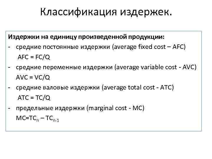 Классификация издержек. Издержки на единицу произведенной продукции: - средние постоянные издержки (average fixed cost