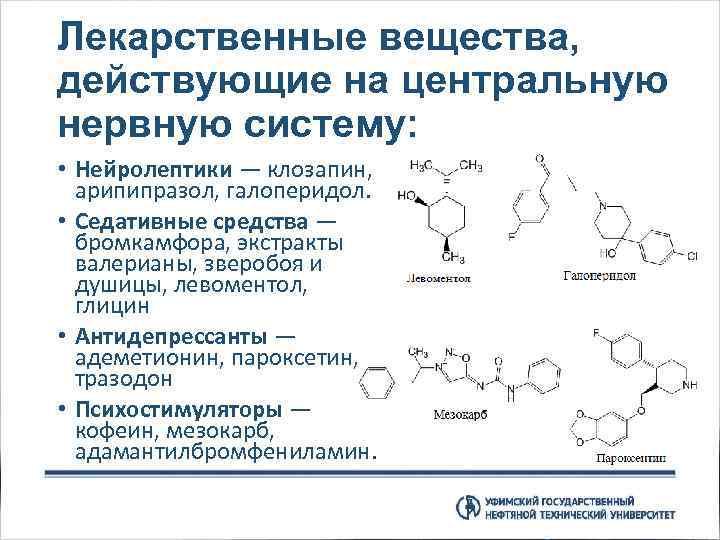 Лекарственные вещества, действующие на центральную нервную систему: • Нейролептики — клозапин, арипипразол, галоперидол. •