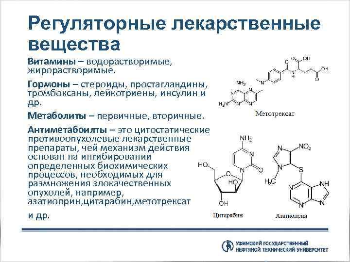 Регуляторные лекарственные вещества Витамины – водорастворимые, жирорастворимые. Гормоны – стероиды, простагландины, тромбоксаны, лейкотриены, инсулин