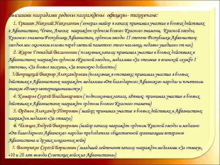 Высшими наградами родины награждены офицеры- тихоречане: 1. Гришин Николай Николаевич ( генерал-майор в запасе;