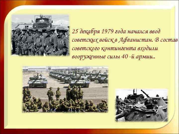 25 декабря 1979 года начался ввод советских войск в Афганистан. В состав советского контингента