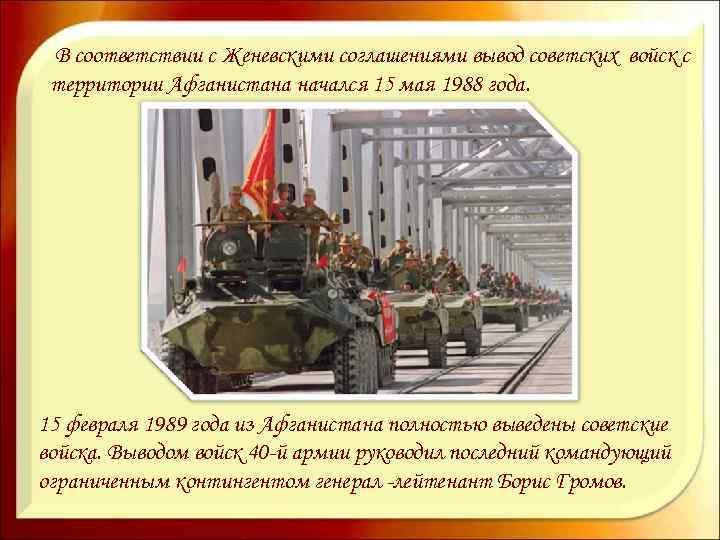 В соответствии с Женевскими соглашениями вывод советских войск с территории Афганистана начался 15