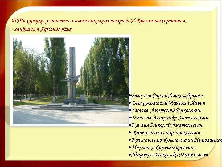 В Тихорецке установлен памятник скульптора А. И Киселя тихоречанам, погибшим в Афганистане. • Белоусов