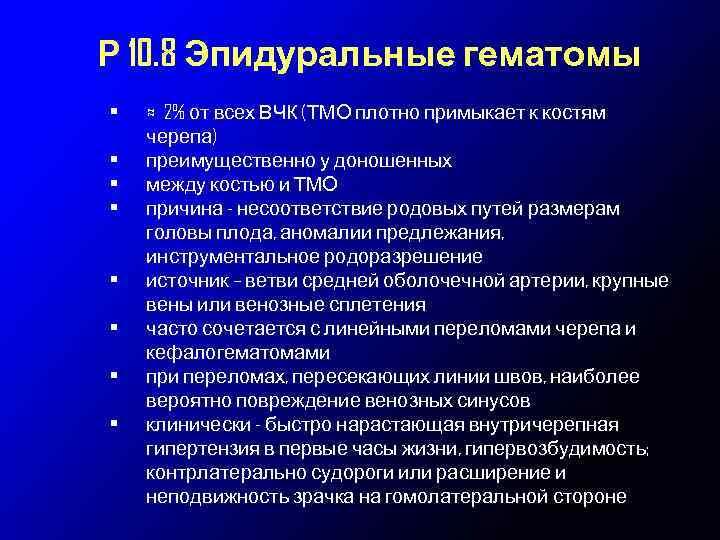 Р 10. 8 Эпидуральные гематомы • • ≈ 2% от всех ВЧК (ТМО плотно