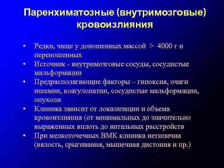Паренхиматозные (внутримозговые) кровоизлияния • • • Редки, чаще у доношенных массой > 4000 г