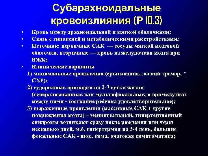 Субарахноидальные кровоизлияния (Р 10. 3) • • • Кровь между арахноидальной и мягкой оболочками;