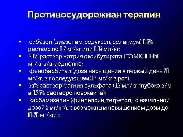 Противосудорожная терапия • • • сибазон (диазепам, седуксен, реланиум) 0, 5% раствор по 0,