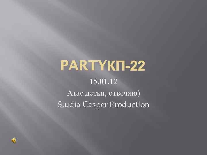 PARTYКП-22 15. 01. 12 Атас детки, отвечаю) Studia Casper Production