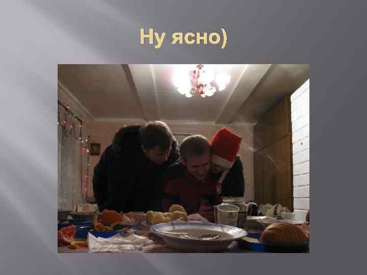 Ну ясно)