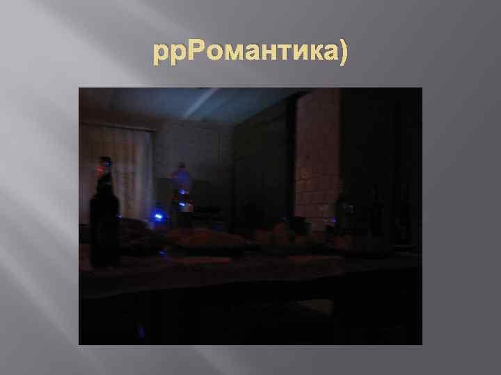 рр. Романтика)