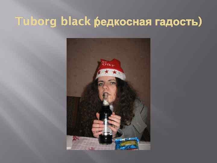 Tuborg black редкосная гадость) (