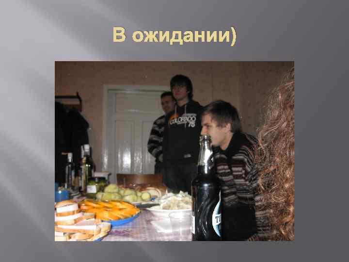 В ожидании)