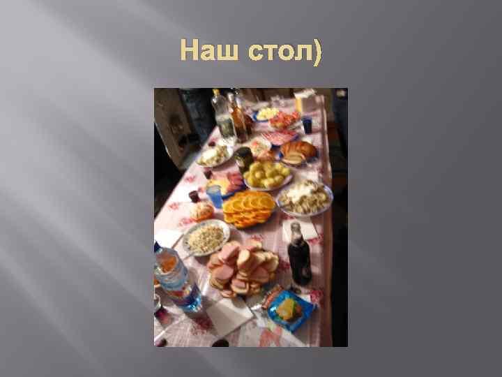 Наш стол)