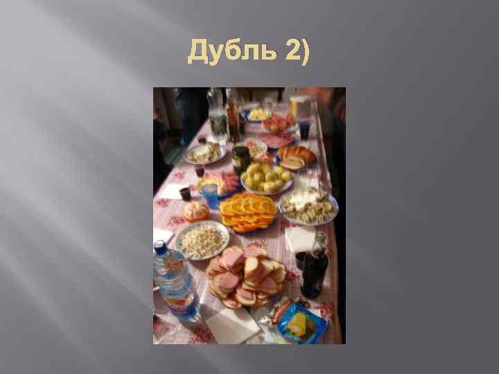 Дубль 2)