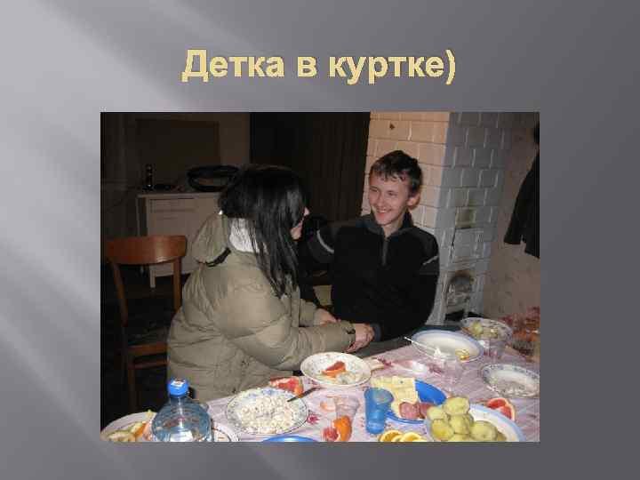 Детка в куртке)