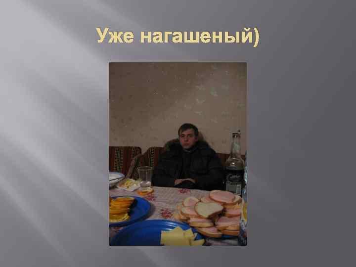 Уже нагашеный)