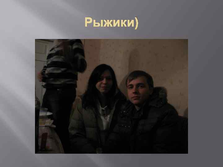 Рыжики)