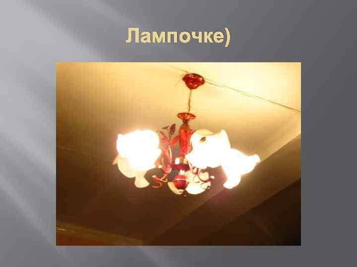 Лампочке)