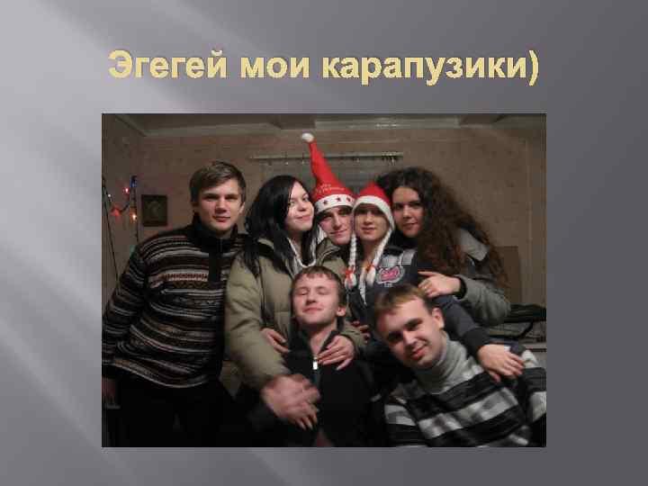 Эгегей мои карапузики)