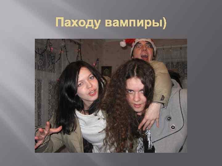 Паходу вампиры)