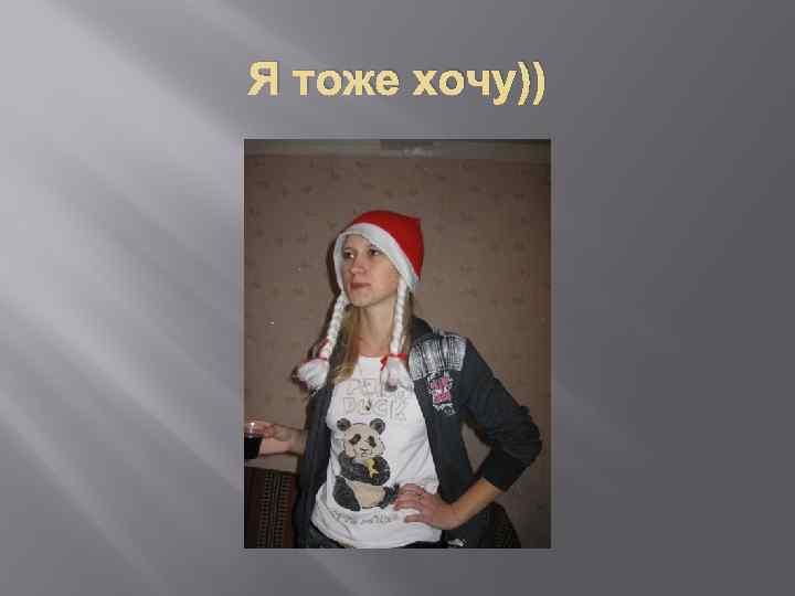 Я тоже хочу))