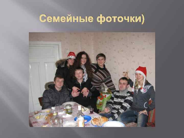 Семейные фоточки)
