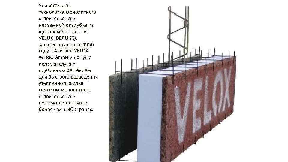 Унивесальная технология монолитного строительства в несъемной опалубке из щепоцементных плит VELOX (ВЕЛОКС), запатентованная в