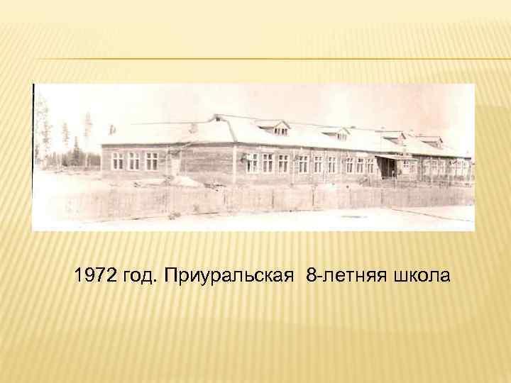 1972 год. Приуральская 8 -летняя школа