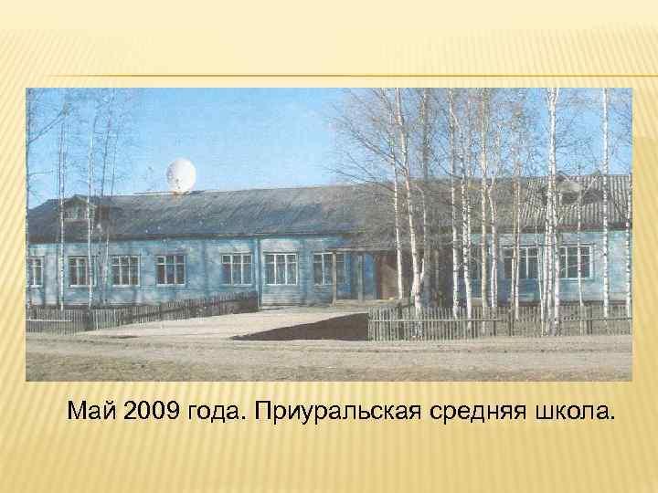 Май 2009 года. Приуральская средняя школа.