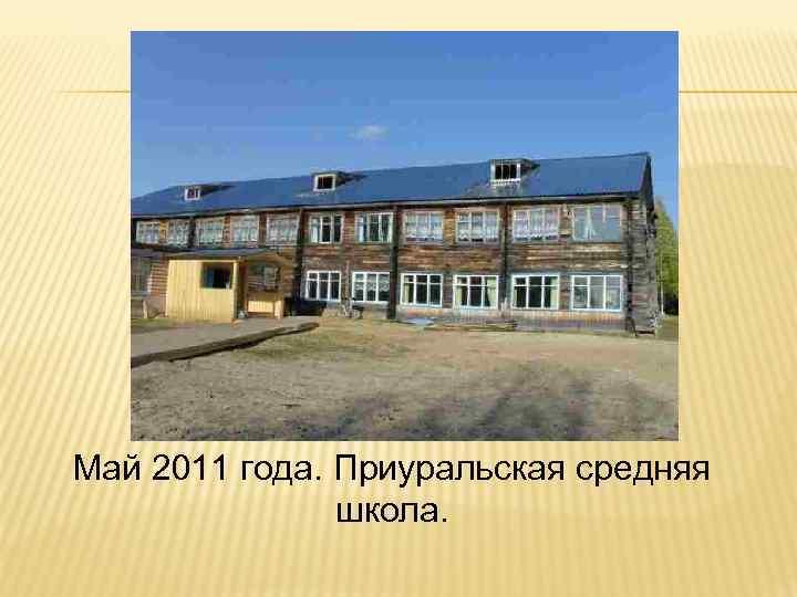 Май 2011 года. Приуральская средняя школа.