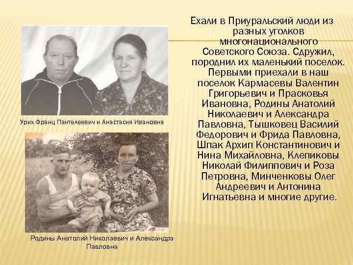 Урих Франц Пантелеевич и Анастасия Ивановна Родины Анатолий Николаевич и Александра Павловна Ехали в