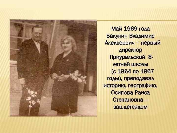 Май 1969 года Бакунин Владимир Алексеевич – первый директор Приуральской 8 летней школы (с