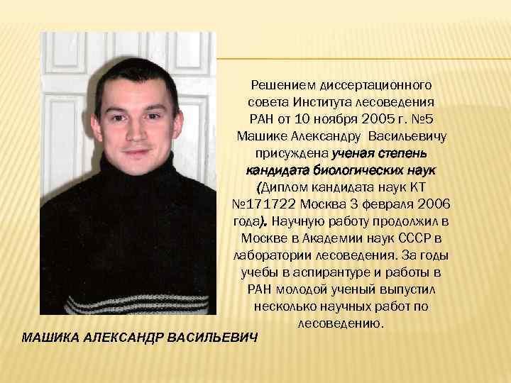 Решением диссертационного совета Института лесоведения РАН от 10 ноября 2005 г. № 5 Машике