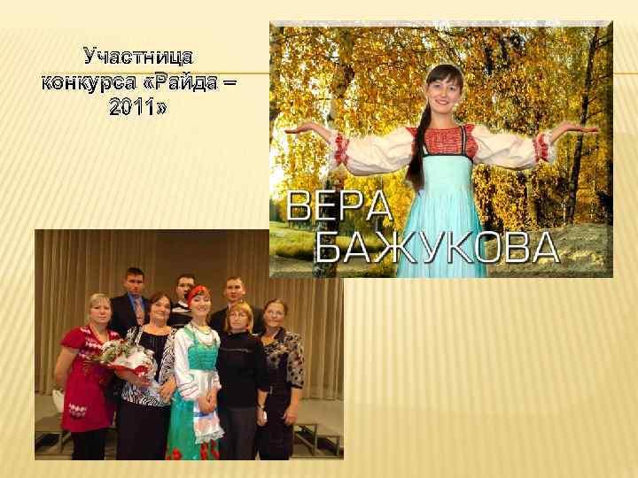 Участница конкурса «Райда – 2011»