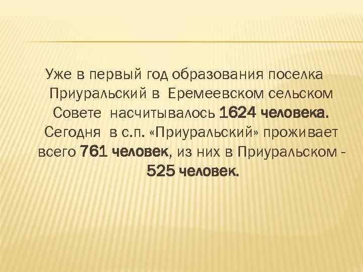 Уже в первый год образования поселка Приуральский в Еремеевском сельском Совете насчитывалось 1624 человека.