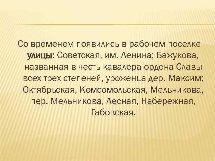 Со временем появились в рабочем поселке улицы: Советская, им. Ленина; Бажукова, названная в честь