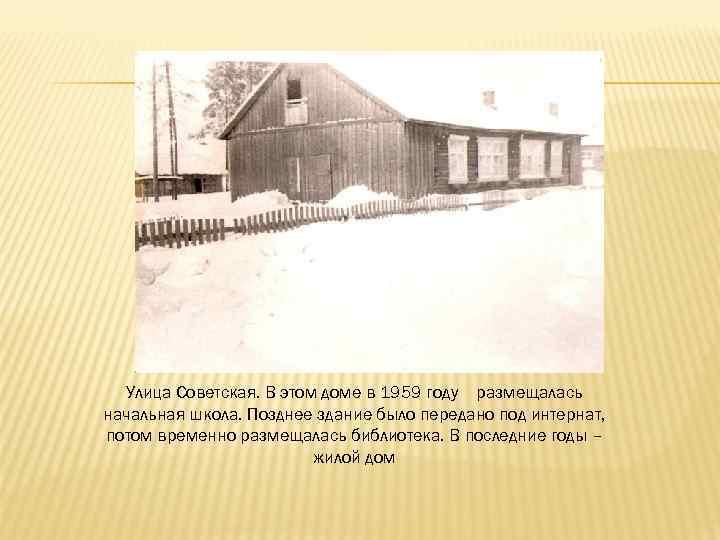 Улица Советская. В этом доме в 1959 году размещалась начальная школа. Позднее здание было