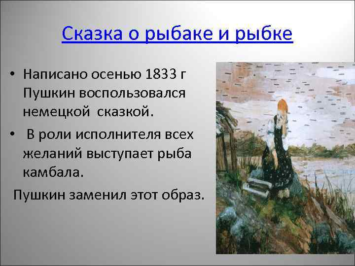 Сказка о рыбаке и рыбке • Написано осенью 1833 г Пушкин воспользовался немецкой сказкой.
