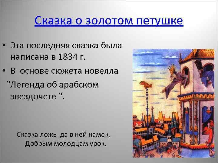 Сказка о золотом петушке • Эта последняя сказка была написана в 1834 г. •