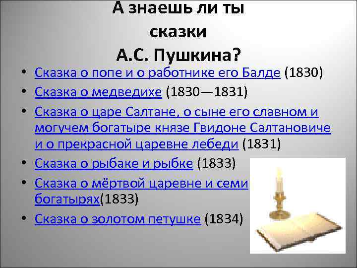 А знаешь ли ты сказки А. С. Пушкина? • Сказка о попе и о