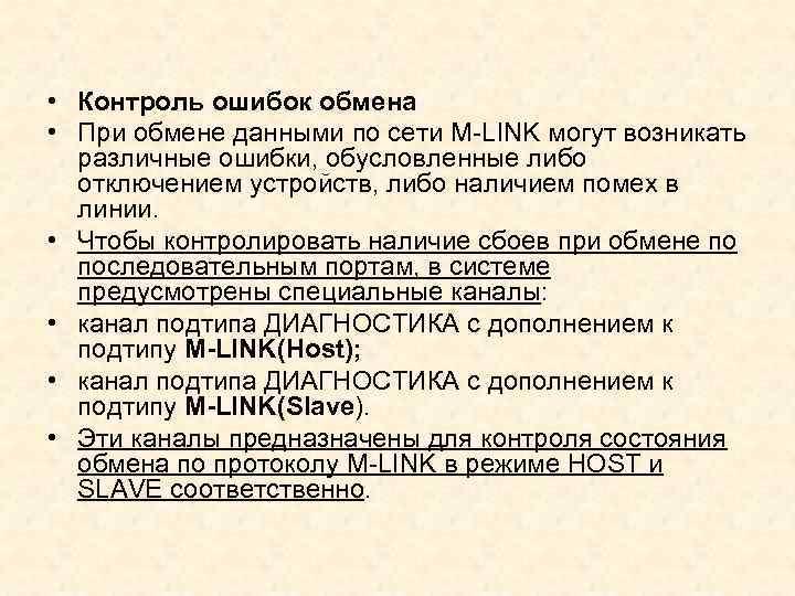 • Контроль ошибок обмена • При обмене данными по сети M LINK могут