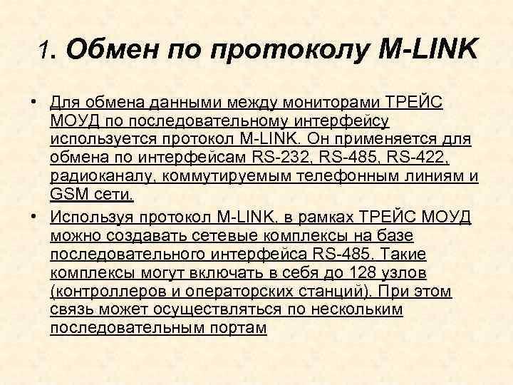 1. Обмен по протоколу M-LINK • Для обмена данными между мониторами ТРЕЙС МОУД по