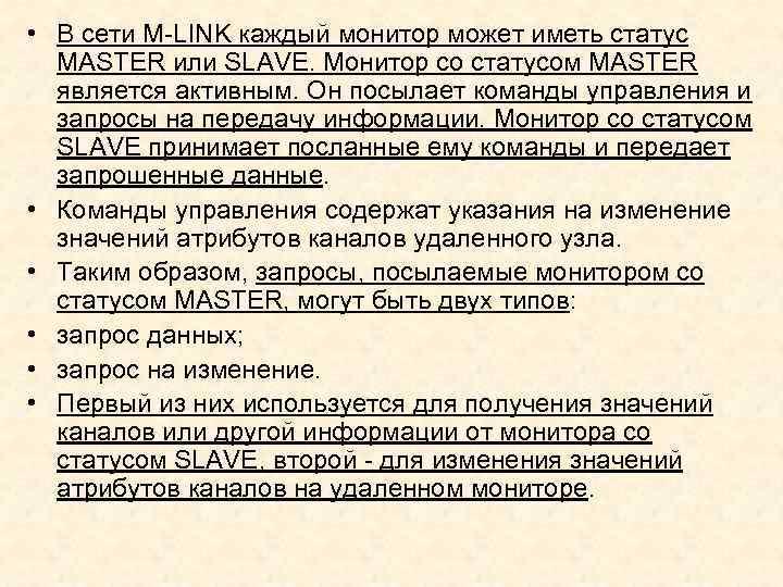 • В сети M LINK каждый монитор может иметь статус MASTER или SLAVE.
